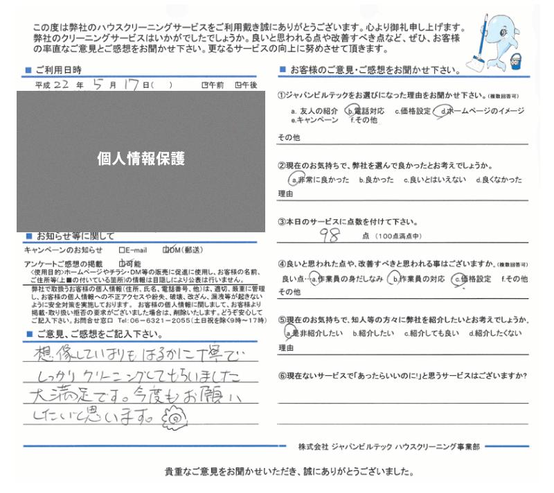 エアコンクリーニング大阪吹田 お客様の口コミ(評価)225017