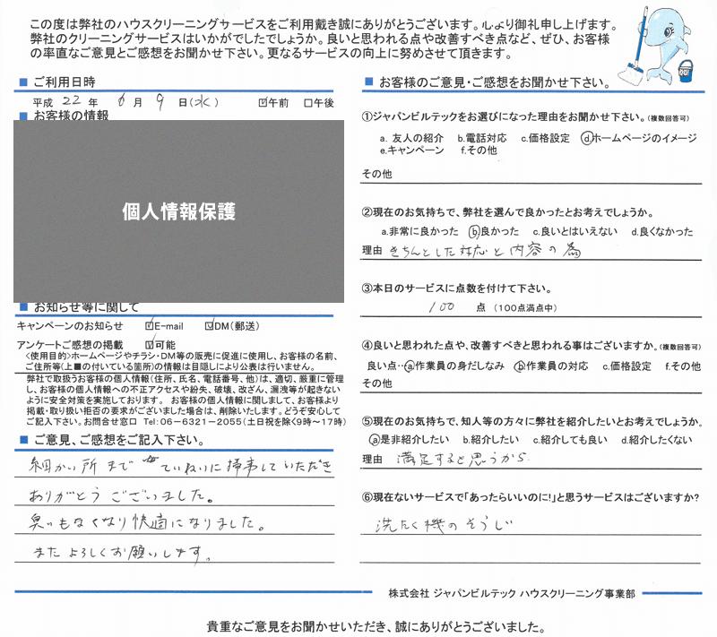 エアコンクリーニング大阪吹田 お客様の口コミ(評価)220609