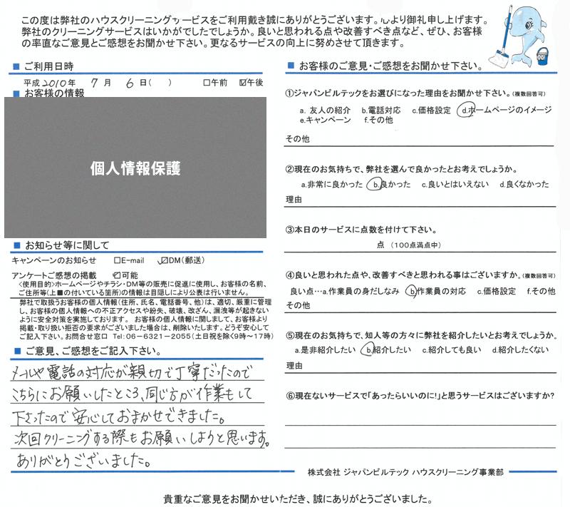 エアコンクリーニング大阪吹田 お客様の口コミ(評価)220706