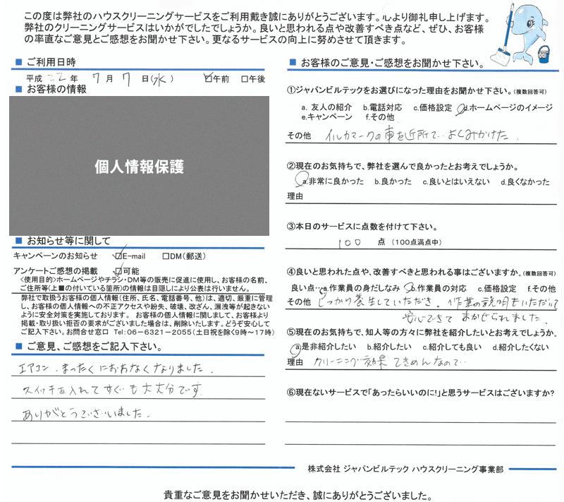 エアコンクリーニング大阪吹田 お客様の口コミ(評価)220707