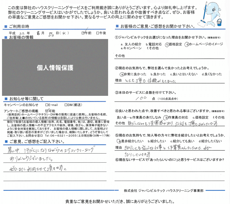 エアコンクリーニング大阪吹田 お客様の口コミ(評価)220803