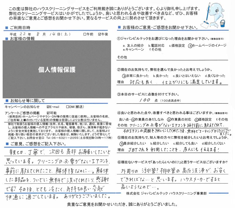 エアコンクリーニング大阪吹田 お客様の口コミ(評価)220814