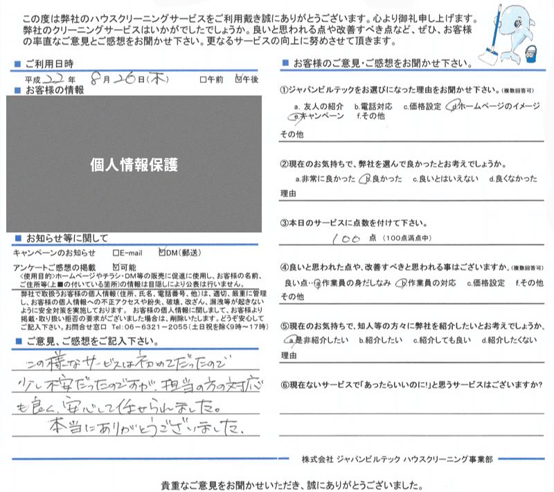エアコンクリーニング大阪吹田 お客様の口コミ(評価)220826