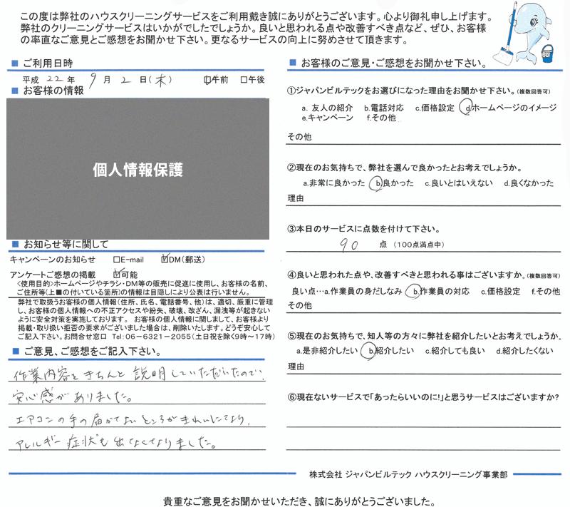 エアコンクリーニング大阪吹田 お客様の口コミ(評価)220902