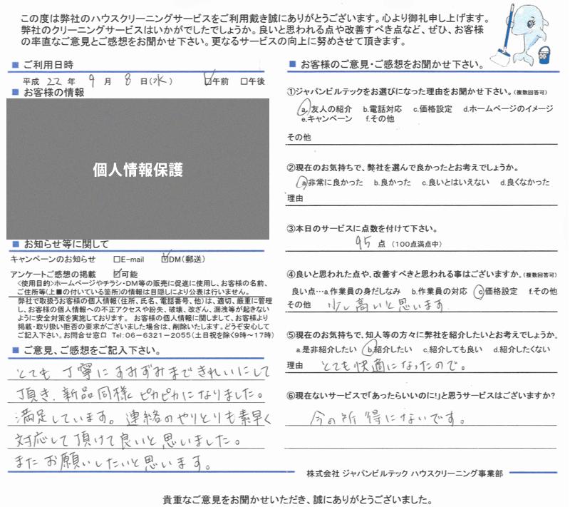 エアコンクリーニング大阪吹田 お客様の口コミ(評価)220908