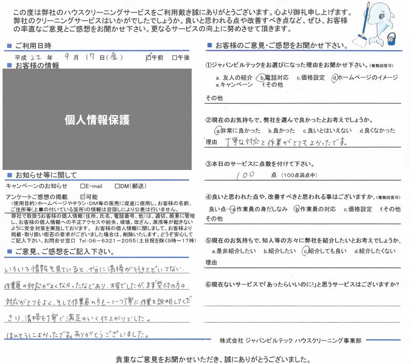エアコンクリーニング大阪吹田 お客様の口コミ(評価)220917