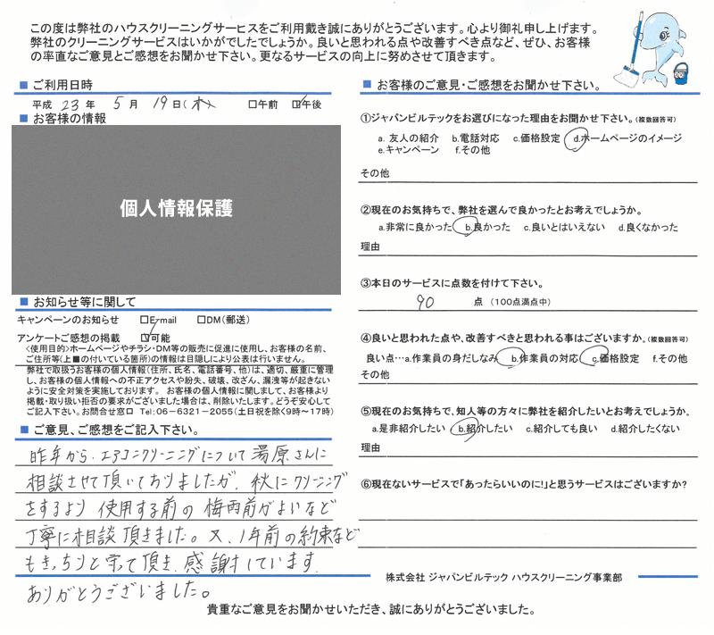 エアコンクリーニング大阪吹田 お客様の口コミ(評価)230519