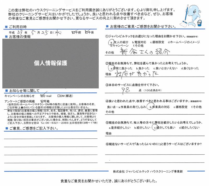 エアコンクリーニング大阪吹田 お客様の口コミ(評価)230525