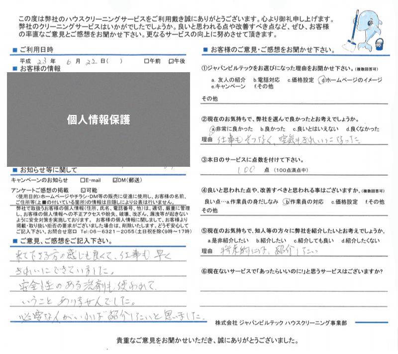 エアコンクリーニング大阪吹田 お客様の口コミ(評価)230622