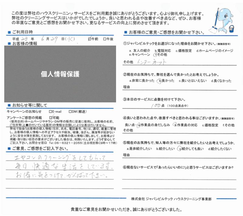 エアコンクリーニング大阪吹田 お客様の口コミ(評価)230629