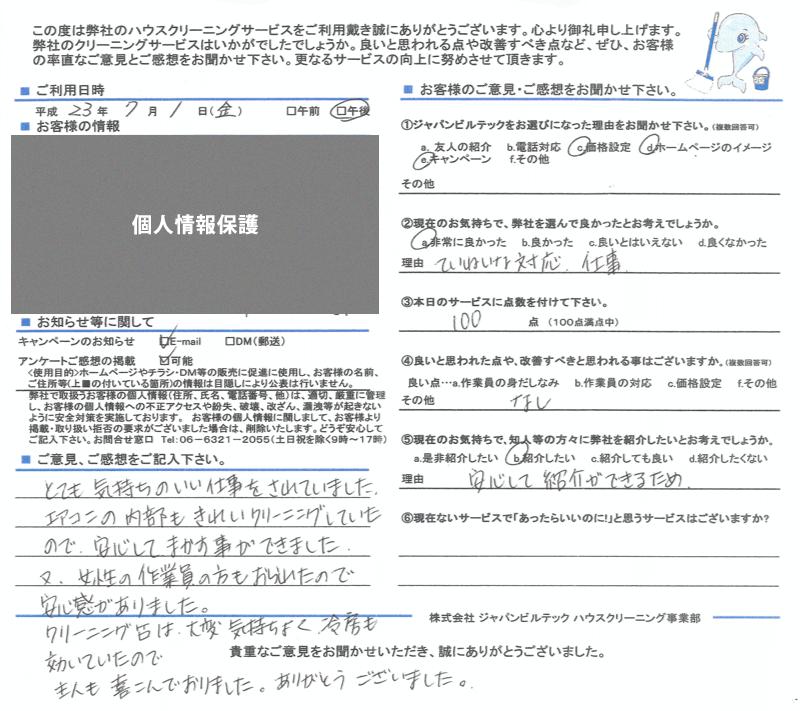 エアコンクリーニング大阪吹田 お客様の口コミ(評価)230701