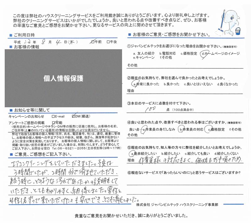 エアコンクリーニング大阪吹田 お客様の口コミ(評価)230804