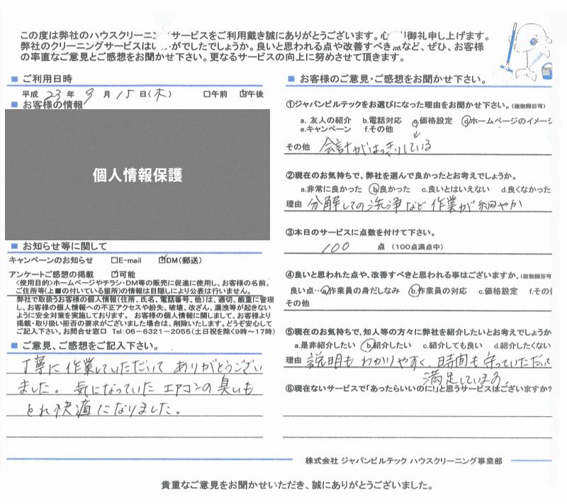 エアコンクリーニング大阪吹田 お客様の口コミ(評価)230915