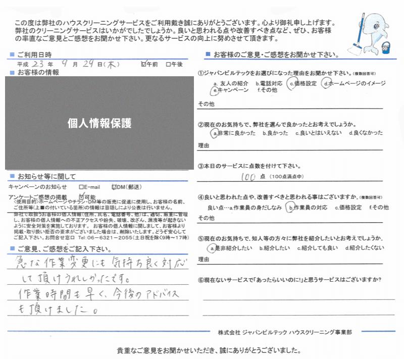 エアコンクリーニング大阪吹田 お客様の口コミ(評価)230929