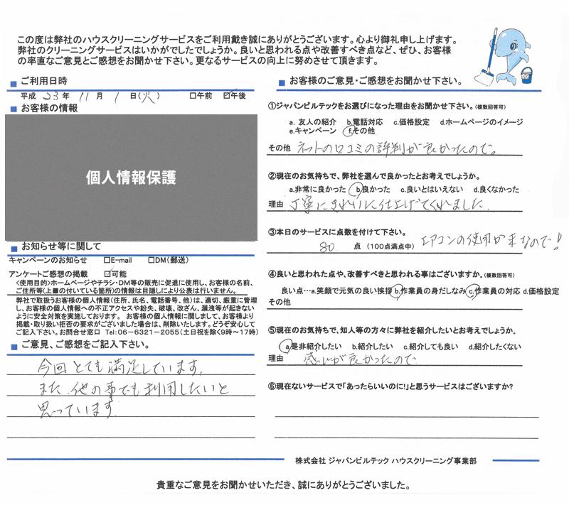 エアコンクリーニング大阪吹田 お客様の口コミ(評価)231101
