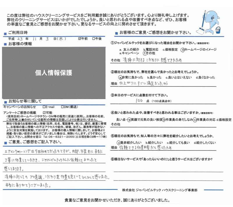 エアコンクリーニング大阪吹田 お客様の口コミ(評価)231103