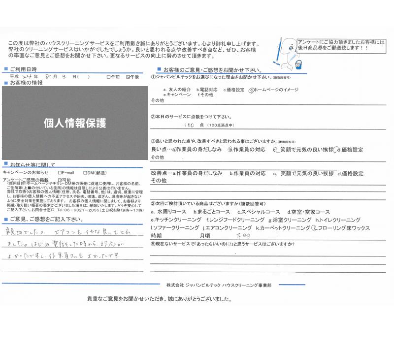 エアコンクリーニング大阪吹田 お客様の口コミ(評価)240803