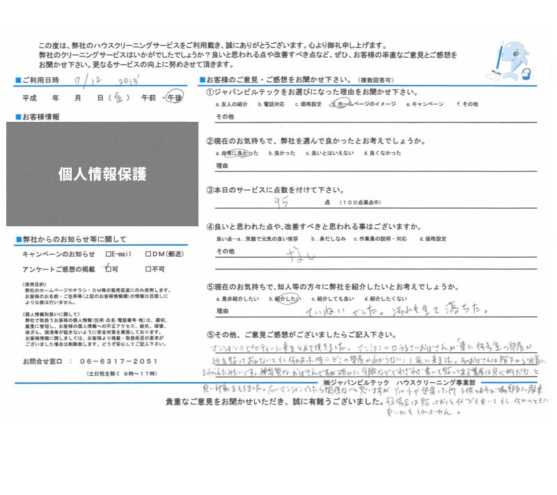 エアコンクリーニング大阪吹田 お客様の口コミ(評価)250712