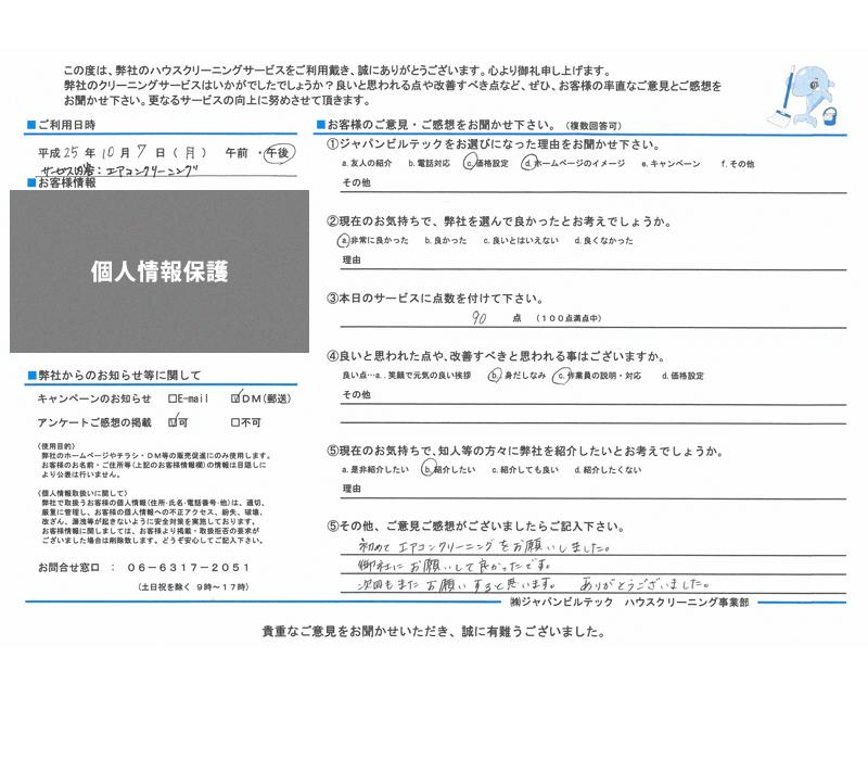 エアコンクリーニング大阪吹田 お客様の口コミ(評価)251007