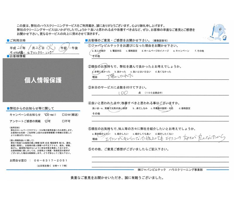 エアコンクリーニング大阪吹田 お客様の口コミ(評価)260128