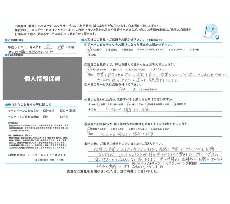 エアコンクリーニング大阪吹田 お客様の口コミ(評価)260228