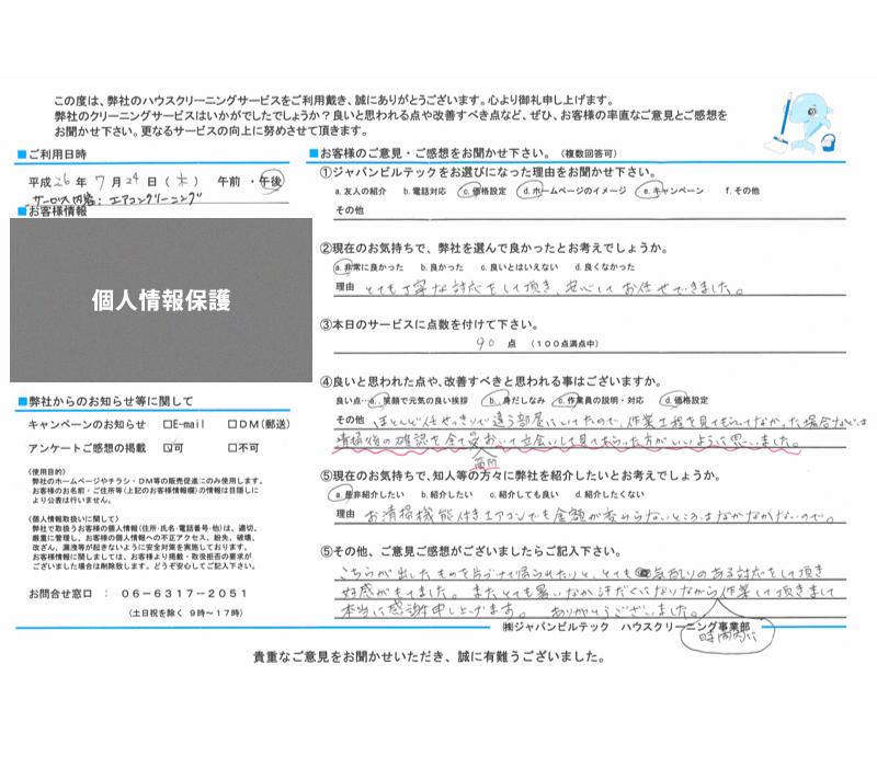 エアコンクリーニング大阪吹田 お客様の口コミ(評価)260729