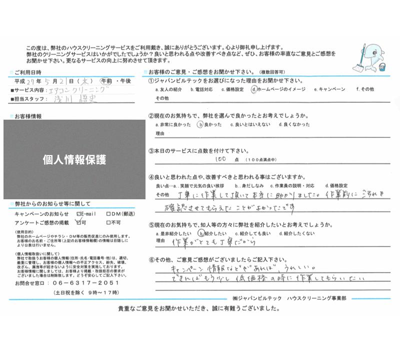 エアコンクリーニング大阪吹田 お客様の口コミ(評価)270521