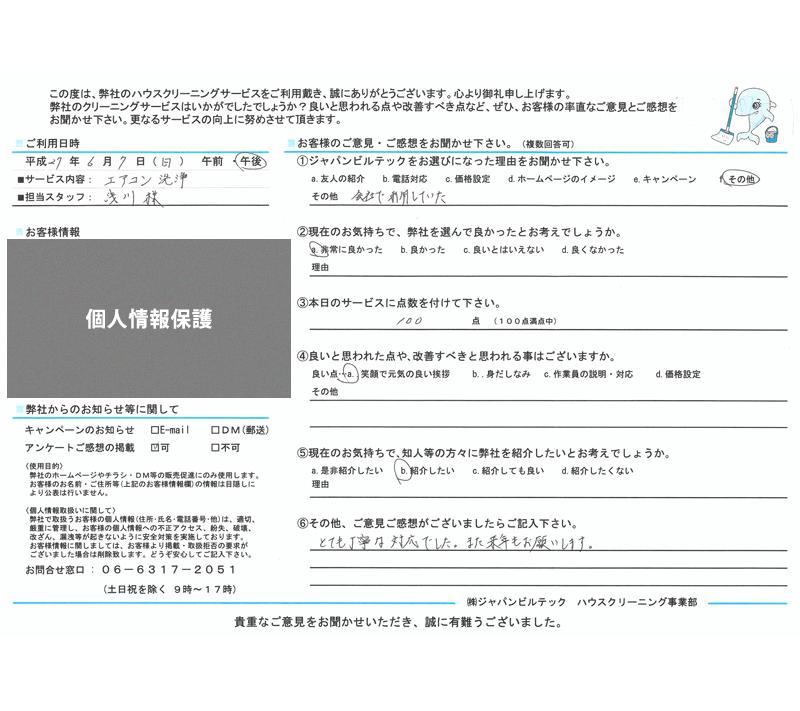 エアコンクリーニング大阪吹田 お客様の口コミ(評価)270607