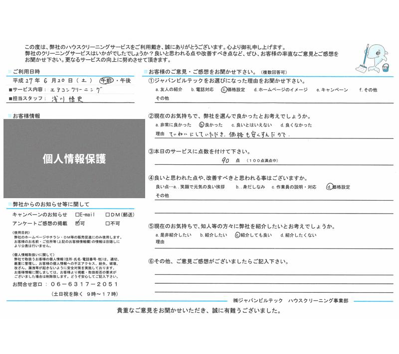エアコンクリーニング大阪吹田 お客様の口コミ(評価)270620