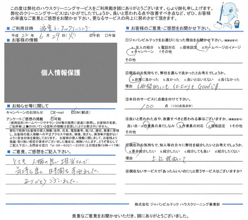 ハウスクリーニング大阪吹田 お客様の口コミ(評価)220629