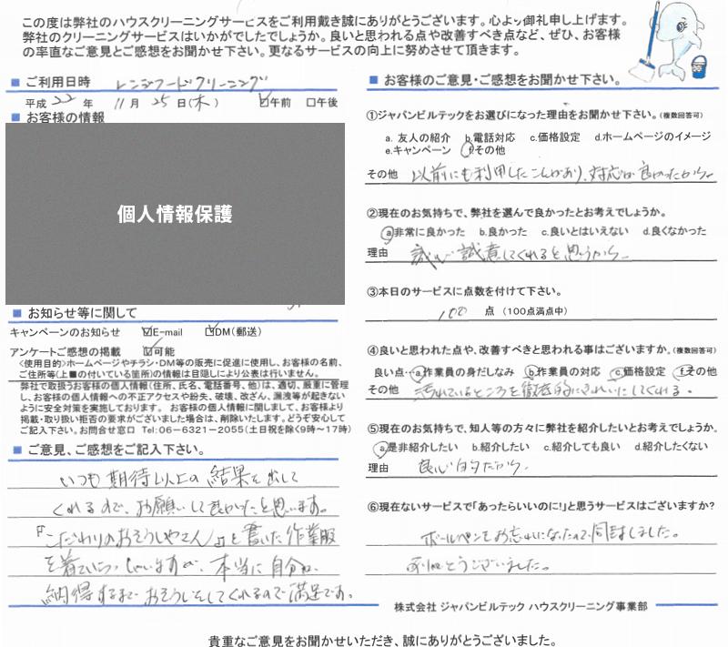 ハウスクリーニング大阪吹田 お客様の口コミ(評価)221125
