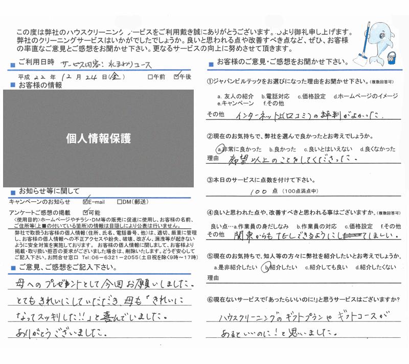 ハウスクリーニング大阪吹田 お客様の口コミ(評価)221224