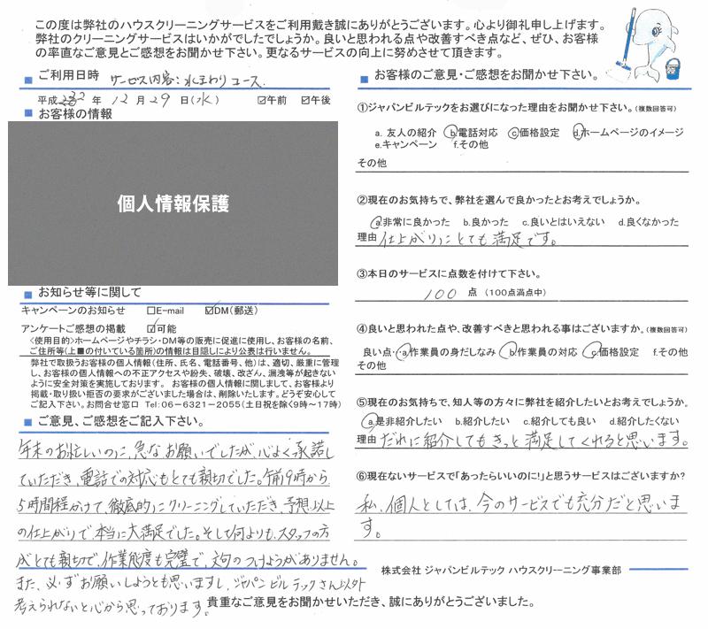 ハウスクリーニング大阪吹田 お客様の口コミ(評価)221229