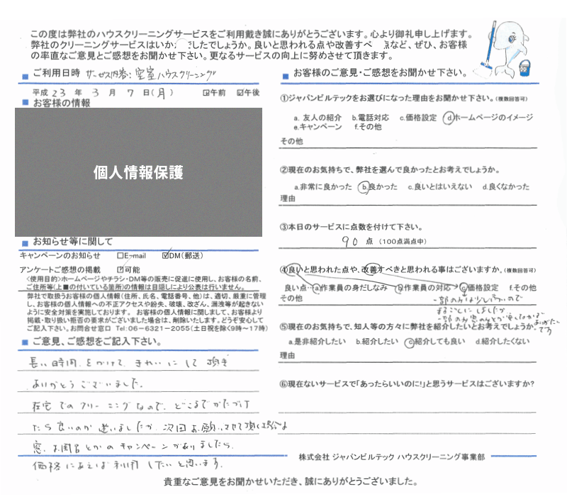 ハウスクリーニング大阪吹田 お客様の口コミ(評価)230307