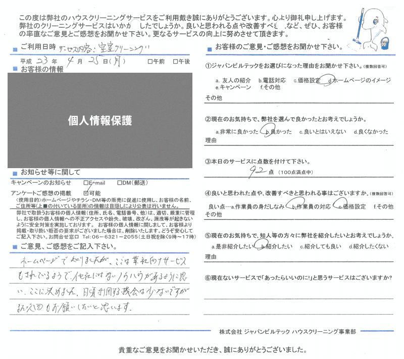 ハウスクリーニング大阪吹田 お客様の口コミ(評価)230425