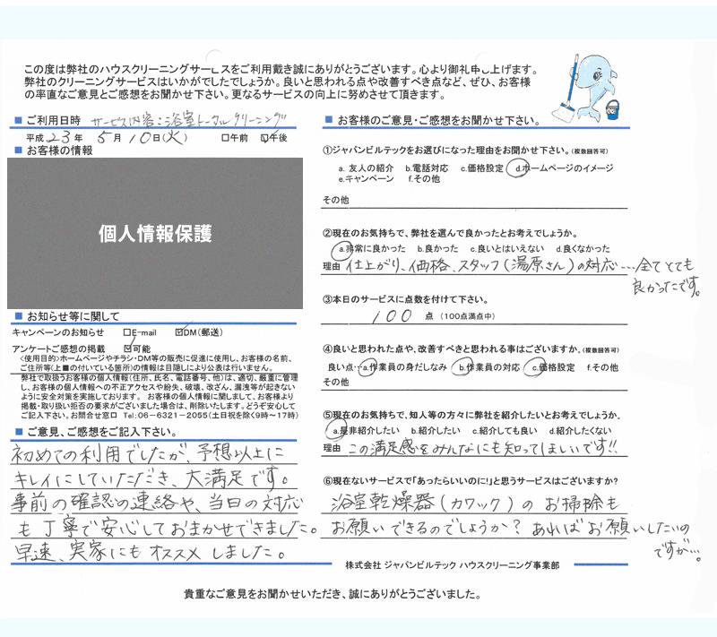 ハウスクリーニング大阪吹田 お客様の口コミ(評価)230510