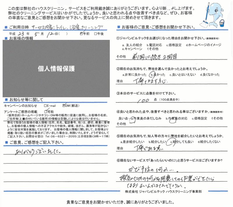 ハウスクリーニング大阪吹田 お客様の口コミ(評価)230512