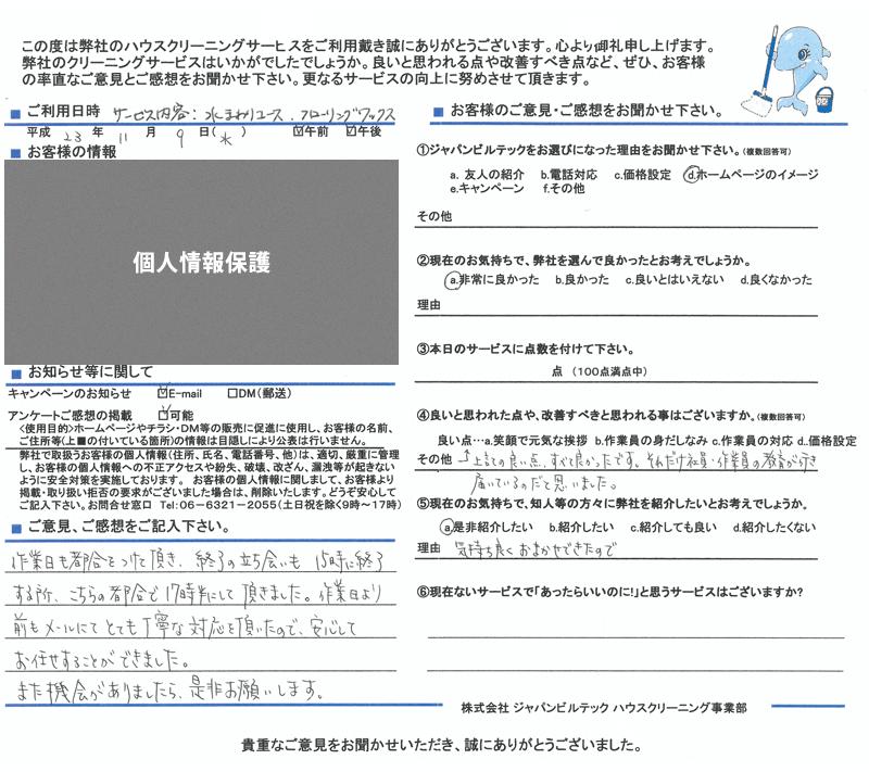 ハウスクリーニング大阪吹田 お客様の口コミ(評価)231109