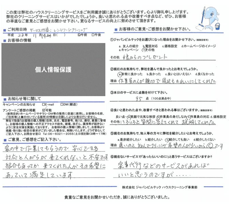 ハウスクリーニング大阪吹田 お客様の口コミ(評価)231114