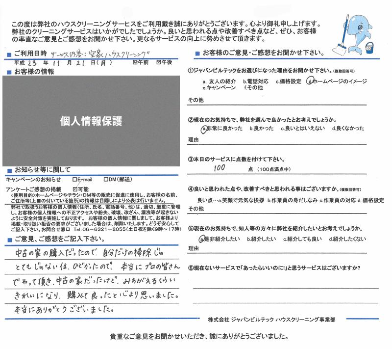 ハウスクリーニング大阪吹田 お客様の口コミ(評価)231121