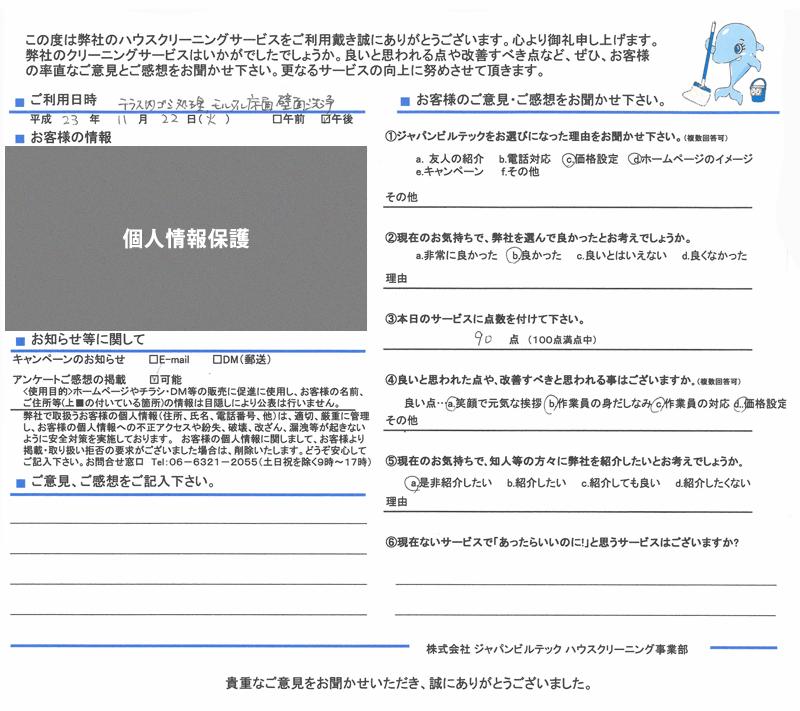 ハウスクリーニング大阪吹田 お客様の口コミ(評価)231122