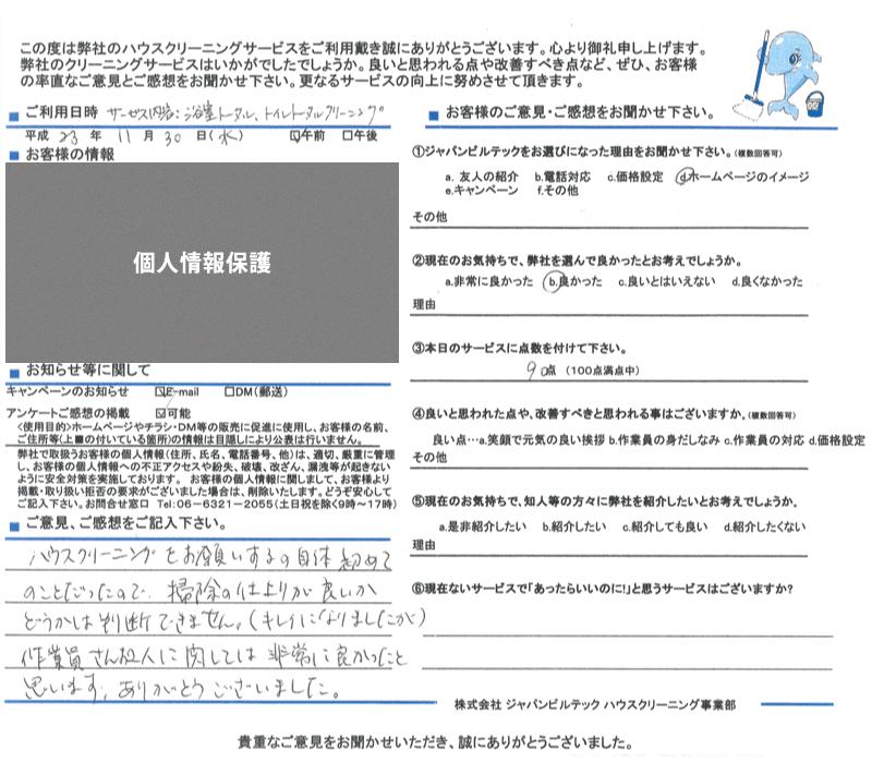 ハウスクリーニング大阪吹田 お客様の口コミ(評価)231130