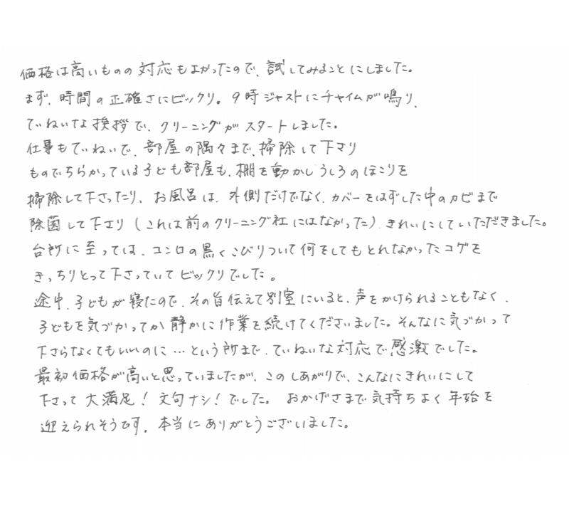 ハウスクリーニング大阪吹田 お客様の口コミ(評価)231224その2