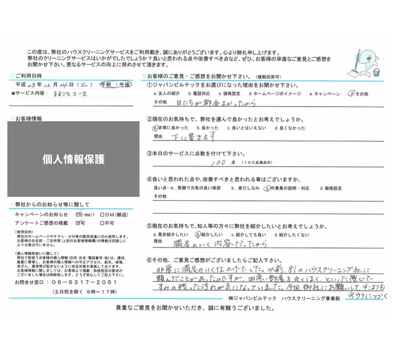 ハウスクリーニング大阪吹田 お客様の口コミ(評価)231224その1