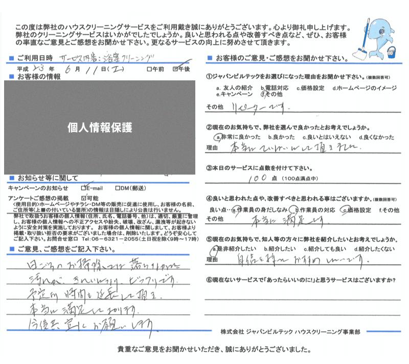 ハウスクリーニング大阪吹田 お客様の口コミ(評価)230611