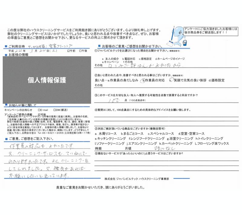 ハウスクリーニング大阪吹田 お客様の口コミ(評価)240324