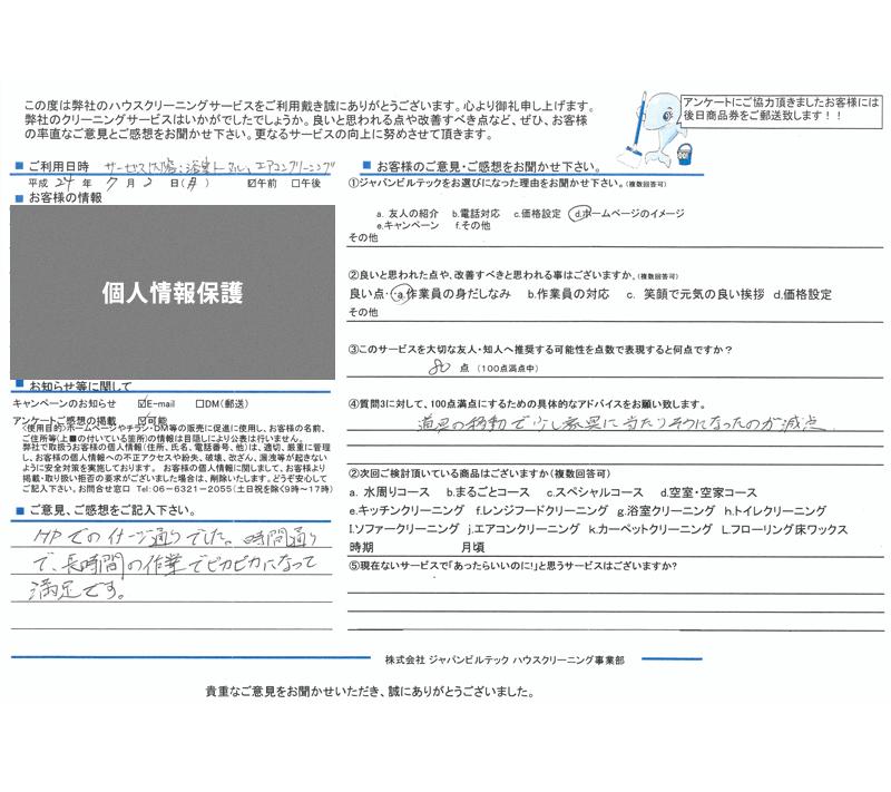 ハウスクリーニング大阪吹田 お客様の口コミ(評価)240702