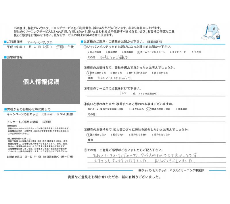 ハウスクリーニング大阪吹田 お客様の口コミ(評価)241102