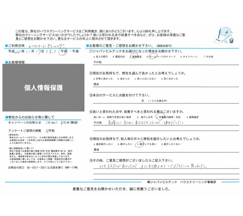 ハウスクリーニング大阪吹田 お客様の口コミ(評価)241117