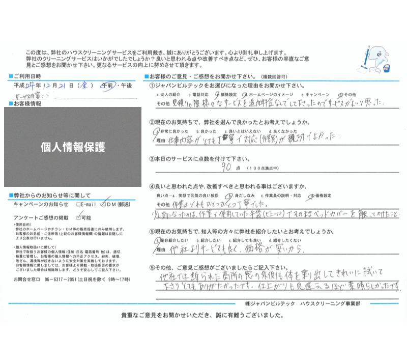 ハウスクリーニング大阪吹田 お客様の口コミ(評価)241221